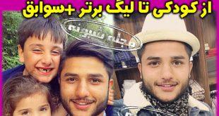 عارف غلامی بازیکن استقلال | بیوگرافی عارف غلامي و همسرش +سوابق