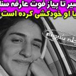 دختر سنایی سفیر ایران در روسیه درگذشت + ماجرای خبر خودکشی
