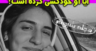 دختر سنایی سفیر ایران در روسیه درگذشت + ماجرای خبر خودکشی عارفه سنایی دختر مهدی سنایی
