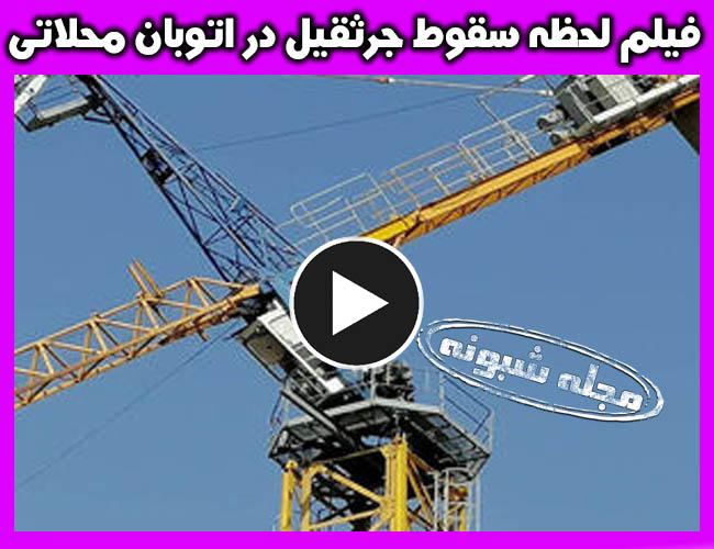 سقوط جرثقيل در پارک بسيج اتوبان محلاتي تهران +فیلم