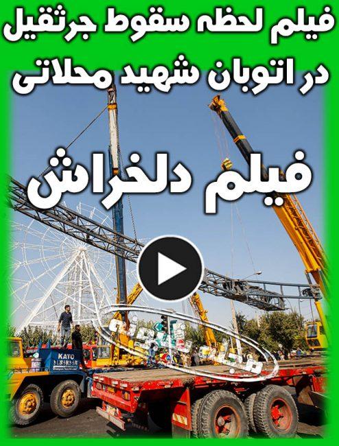 سقوط جرثقیل در پارک بسیج اتوبان محلاتی تهران +فیلم