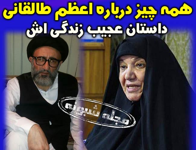 اعظم طالقانی دختر آیت الله طالقانی درگذشت + بیوگرافی و عکس های اعظم طالقانی و همسرش