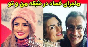 بهاره گلزاری مجری شبکه من و تو | بیوگرافی و افشاگری درباره بهاره گلزاری و همسرش
