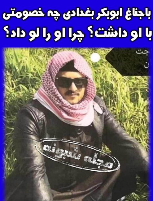 باجناغ ابوبکر بغدادی کیست؟ ماجرای لو دادن ابوبکر بغدادی رهبر داعش