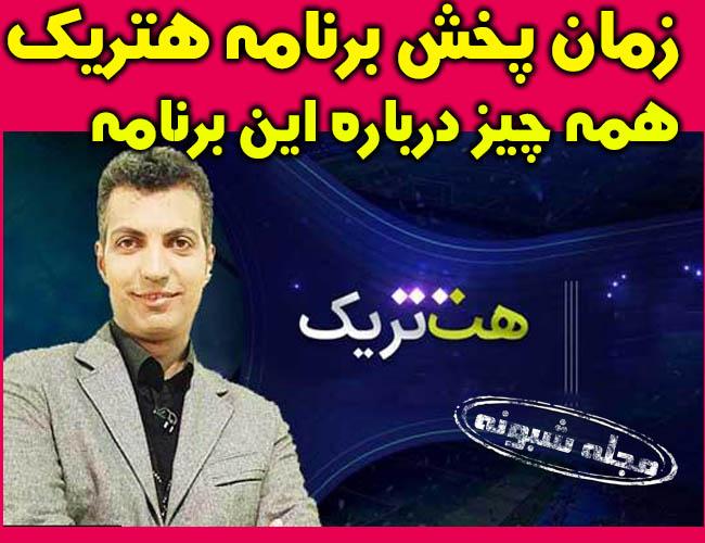 برنامه هتریک عادل فردوسی پور زمان پخش از تلویزیون اینترنتی آیو