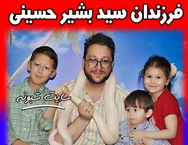 فرزندان سید بشیر حسینی داور عصر جدید