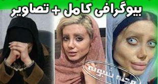 """بازداشت سحر تبر """"فاطمه خ"""" + ماجرای دستگیری سحر تبر"""
