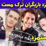 بازیگران ترکیه ای فیلم مست عشق   دستمزد و بیوگرافی