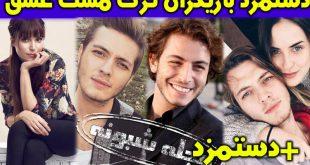 بازیگران ترکیه ای فیلم مست عشق | دستمزد و بیوگرافی بازیگران ترکیه ای فیلم سینمایی مست عشق