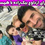 هاشم بیگ زاده و همسرش + عکس و بیوگرافی و ماجرای ازدواج