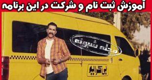 نحوه شرکت و ثبت نام در مسابقه بی کرایه محمد نادری شبکه نسیم