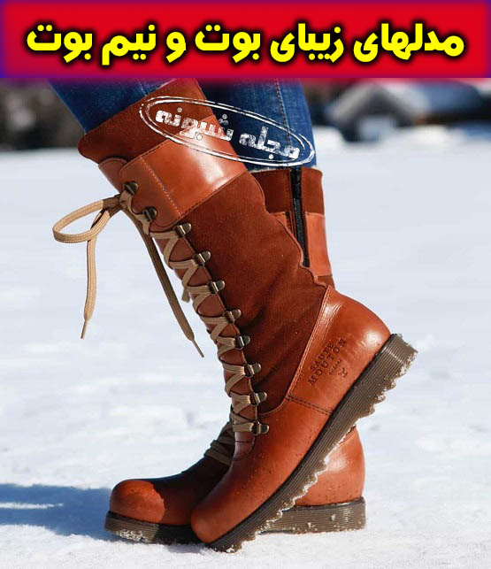 بوت و چکمه چرم و جدید و ارزان برای زمستان