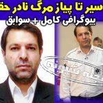دکتر نادر حقی مدیر بیمارستان لقمان کیست؟ بیوگرافی و ماجرای مرگ