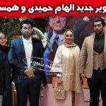 عکس های جدید الهام حمیدی و همسرش در اکران فیلم مسخره باز