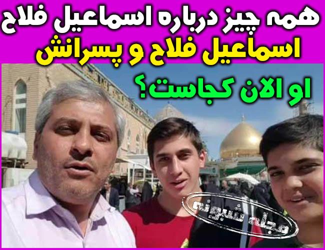 اسماعیل فلاح خبرنگار و همسرش | بیوگرافی اسماعیل فلاح و دختر و پسرانش +تصاویر