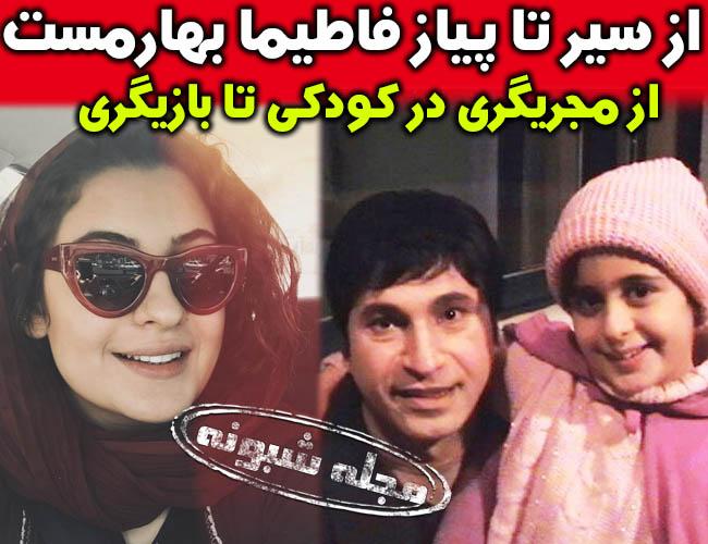 فاطیما بهارمست بازیگر | بیوگرافی فاطیما بهارمست و تصاویر کودکی اش