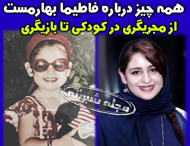 فاطیما بهارمست بازیگر | بیوگرافی فاطیما بهارمست کودکی مجریگری