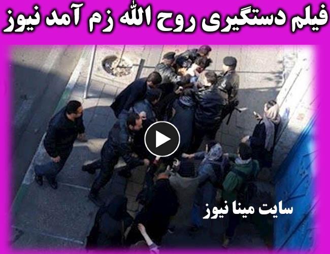 فیلم دستگیری روح الله زم کانال آمدنیوز   فیلم لحظه دستگیر شدن روح الله زم