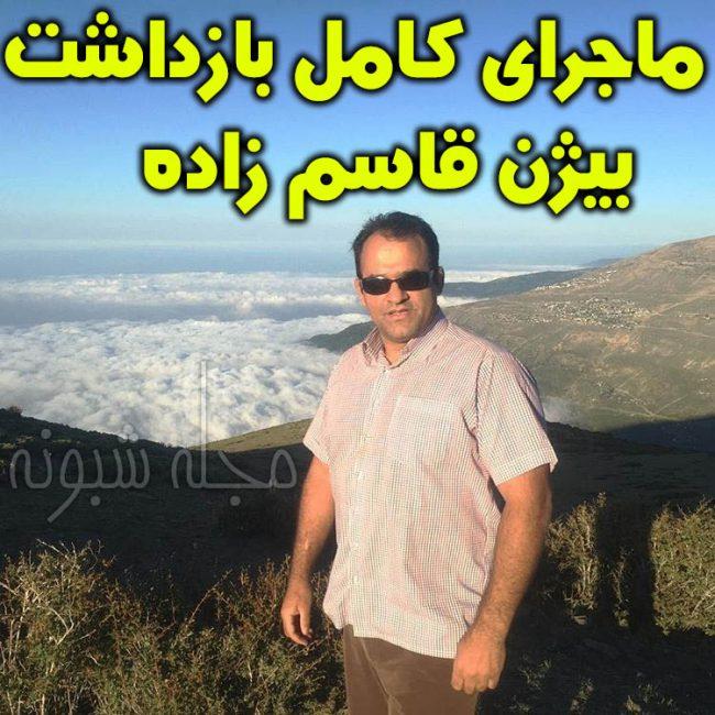 حکم دادگاه بیژن قاسم زاده بازپرس فیلتر تلگرام