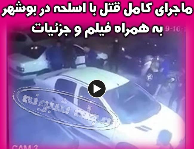 قتل و تیراندازی در محله سرتل بوشهر +فیلم و حمله مسلحانه سر تل بوشهر قتل وحشتناک