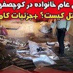 قتل عام یک خانواده در کوچصفهان رشت + جزئیات