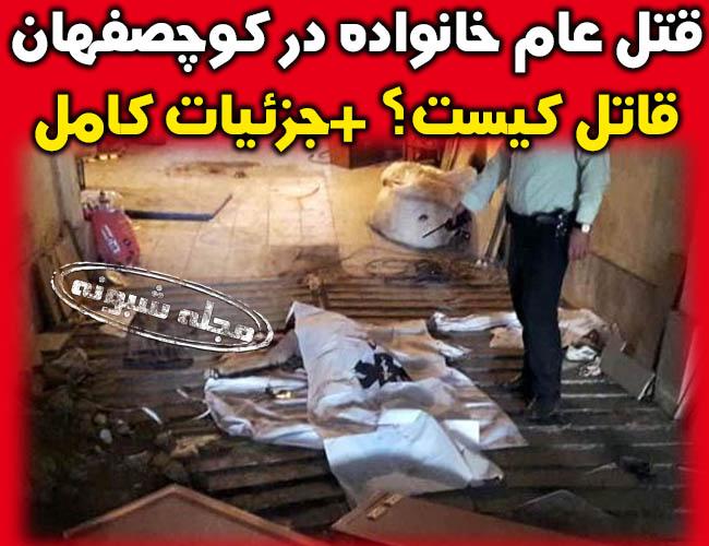 قتل خانواده در کوچصفهان رشت | تصاویر سلاخی و قتل عام خانوادگی در کوچصفهان رشت