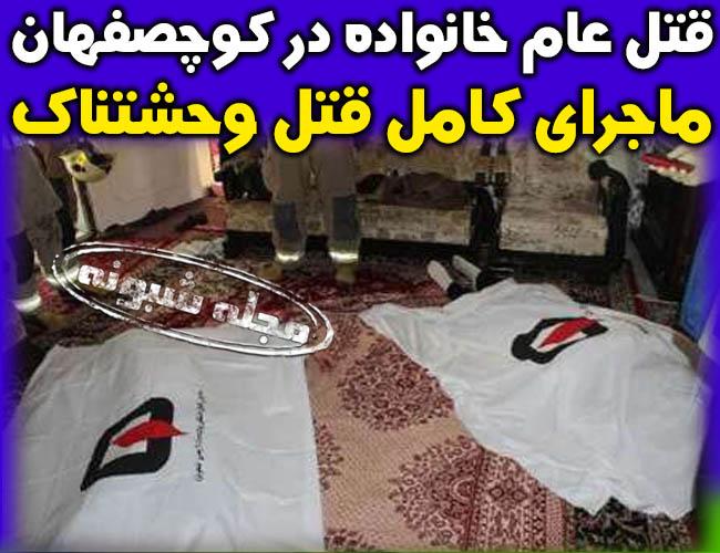 قتل خانوادگی در کوچصفهان رشت | تصاویر قتل عام یک خانواده در کوچصفهان رشت