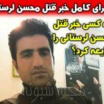 آیا قتل محسن لرستانی خواننده واقعیت دارد؟
