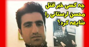 قتل محسن لرستانی خواننده واقعیت دارد؟ ماجرای درگذشت محسن لرستانی