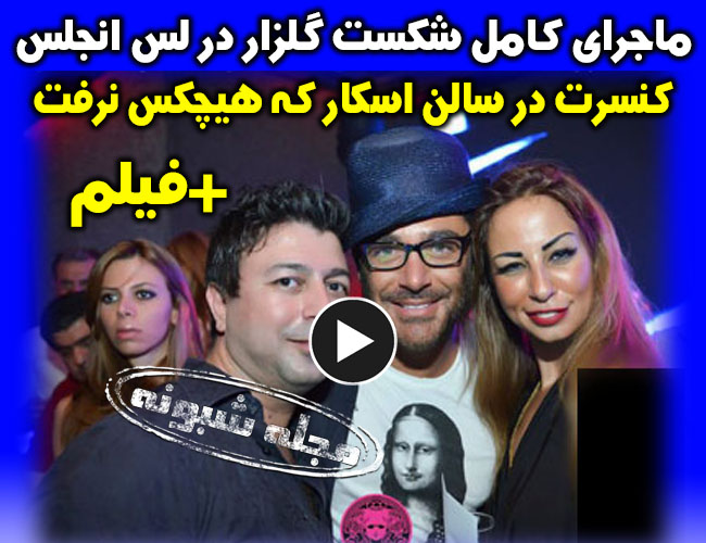کنسرت محمدرضا گلزار در لس آنجلس و سالن اسکار و تعداد بلیط ها