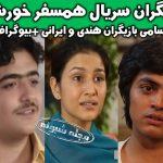 بازیگران سریال همسفر خورشید +بیوگرافی بازیگران ایرانی و هندی