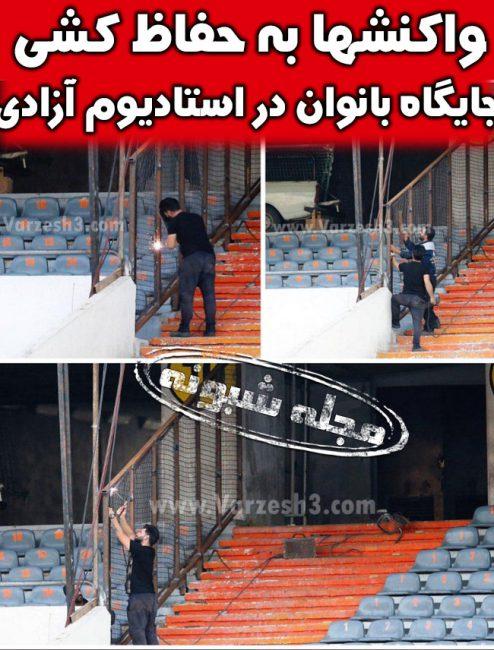 حفاظ کشی و حصار کشی جایگاه بانوان در ورزشگاه آزادی +تصاویر