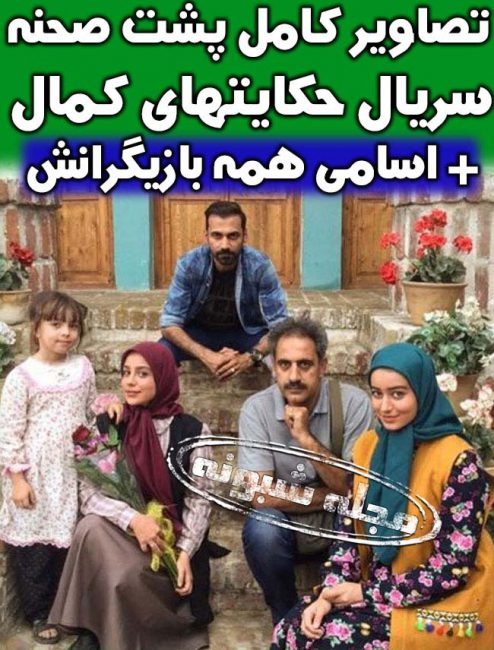بازیگران سریال حکایتهای کمال + اسامی و تصاویر پشت صحنه سریال حکایت های کمال