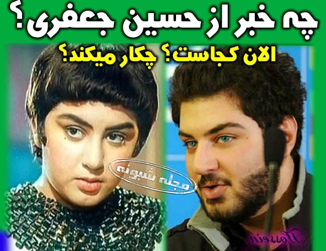 عکس جدید حسین جعفری بازیگر نقش بچگی حضرت یوسف الان کجاست؟