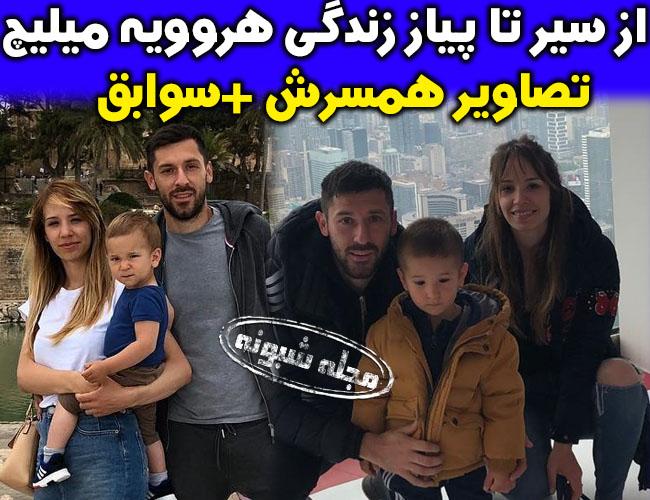 هروویه میلیچ مدافع کروات استقلال   اینستاگرام و بیوگرافی هروويه ميليچ و همسرش