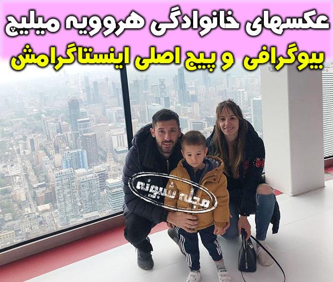 هروویه میلیچ بازیکن استقلال   اینستاگرام و بیوگرافی هروويه ميليچ و همسرش
