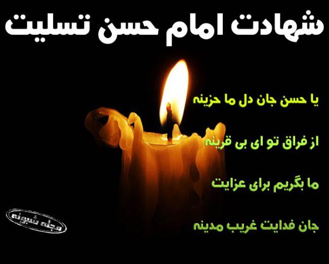 تسلیت شهادت امام حسن مجتبی 28 صفر + پیامک و عکس و تصاویر شهادت امام حسن مجتبی