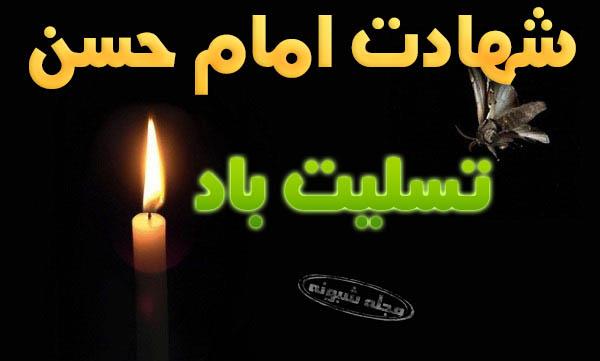 عکس تسلیت شهادت امام حسن مجتبی 28 ماه صفر
