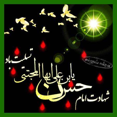 تسلیت شهادت امام حسن مجتبی + پیامک و عکس و تصاویر شهادت امام حسن مجتبی