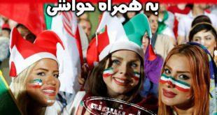 تصاویر دختران و زنان و بانوان در ورزشگاه آزادی بازی ایران و کامبوج