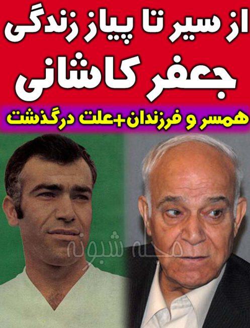 بیوگرافی و درگذشت جعفر کاشانی بازیکن پیشکسوت و رئیس هیئت مدیره پرسپولیس