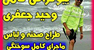 وحید جعفری طراح صحنه و لباس + سوختگی وحید جعفری در صحنه خواب زده ها +بیوگرافی