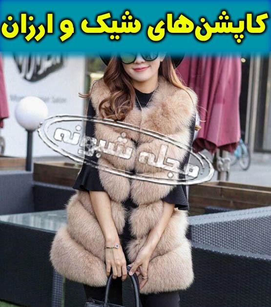 مدل کاپشن دخترانه و زنانه شیک و جدید و ارزان | کاپشن های مجلسی و اسپورت