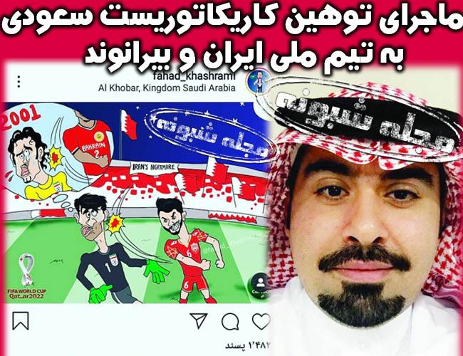 توهین کاریکاتوریست عربستانی فهد الخشرمی به علیرضا بیرانوند تیم ملی ایران