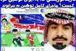توهین کاریکاتوریست سعودی فهد الخشرمی عربستانی به بیرانوند