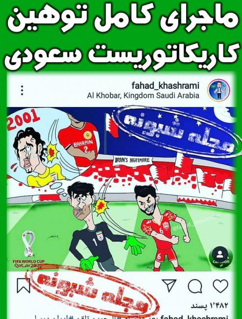 توهین کاریکاتوریست سعودی فهد الخشرمی عربستانی به علیرضا بیرانوند