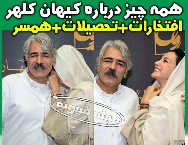 کیهان کلهر نوازنده | بیوگرافی کیهان کلهر و همسرش زهره سلطان آبادی