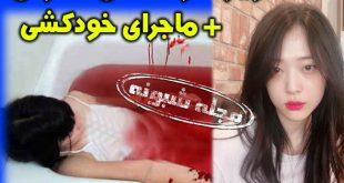 خودکشی سولی خواننده کره ای + تصاویر و بیوگرافی و علت خودکشی سولي خواننده کره اي