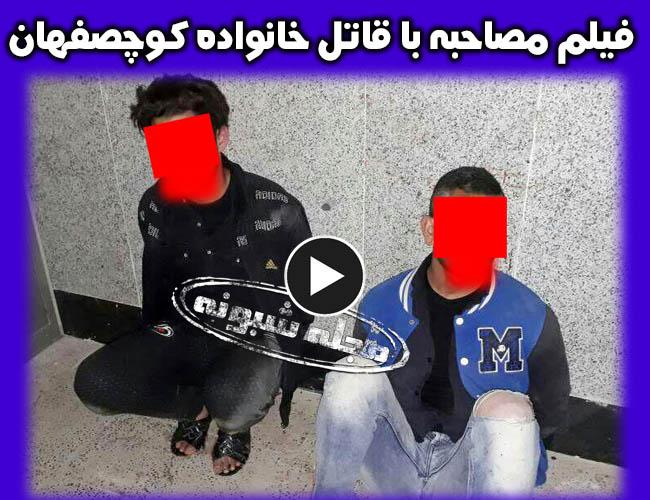 محمد و حمیدرضا قاتلان خانواده کوچصفهان رشت + مصاحبه قاتل خانواده کوچصفهان پسر خانواده