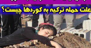 علت حمله نظامی ترکیه به کردهای سوریه چیست؟ تصاویر و فیلم جنایات ترکیه و تلفات و قربانیان